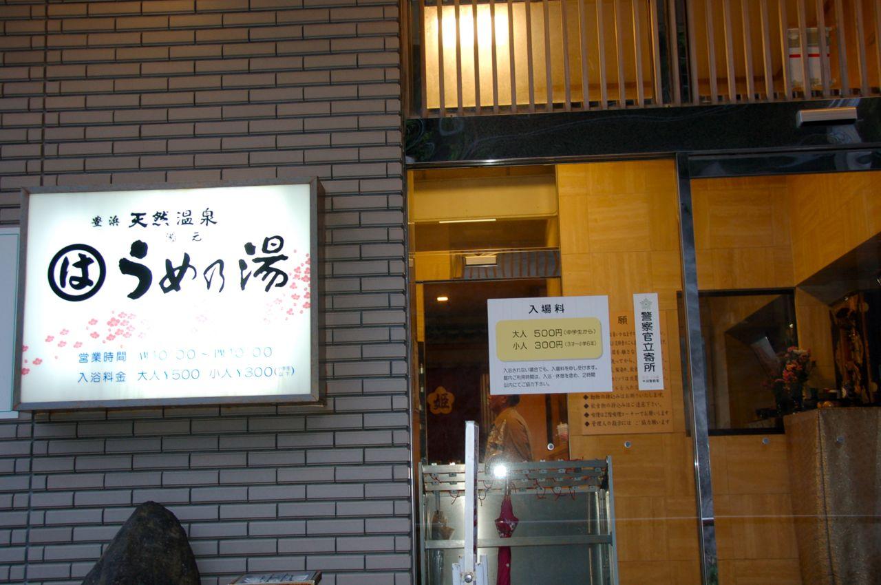 Ha_onsen1